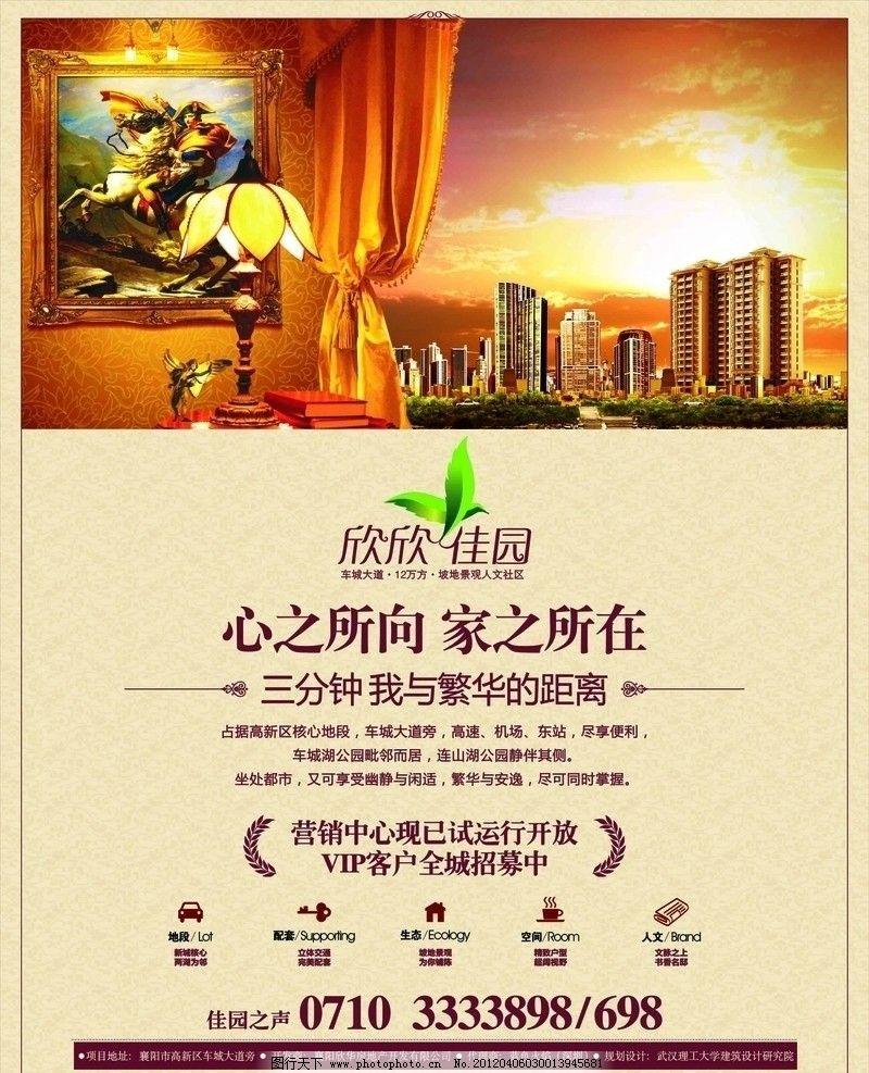 房地产海报 房地产广告 海报 尊贵 欧式 房地产素材 画框 风景 朝霞