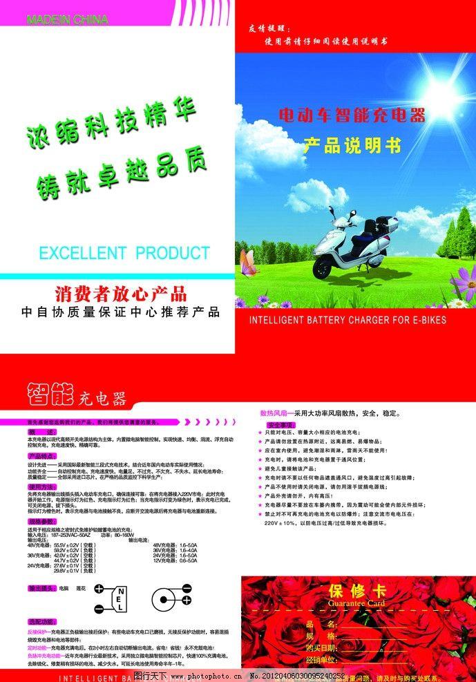 电动车充电器 电动车 蓝天白云 绿地 蝴蝶 玫瑰 海报设计 广告设计