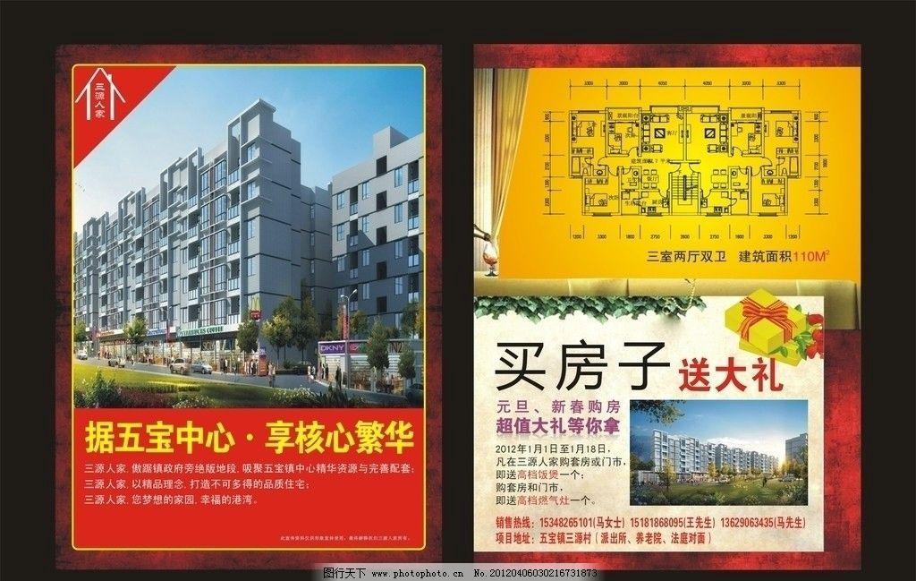 房地产dm单 房产 dm单 dm宣传单 广告设计 矢量 cdr