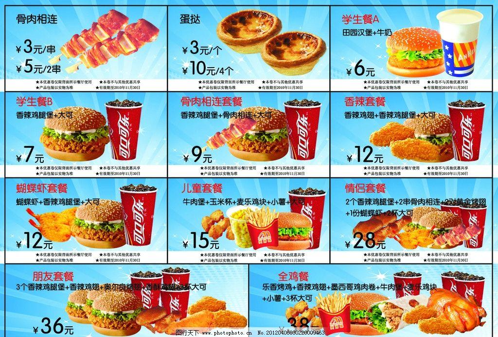 设计单点展板餐盘纸机械_菜单图片_广告设计中国宣传模板基础计量大学初试图片