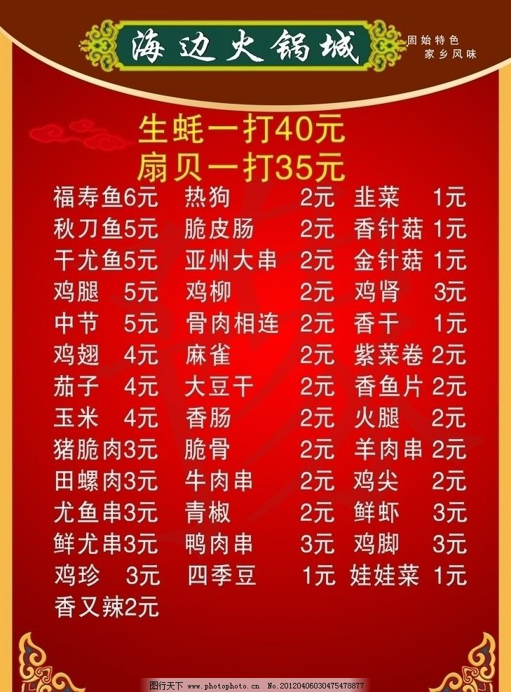 火锅菜单 海鲜 火锅 菜谱 古典花纹 传统花纹 红色 海边 生蚝 扇贝