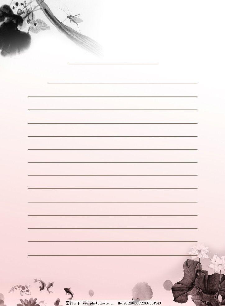信纸 水墨画 荷花 鱼 背景 模板 背景素材 psd分层素材 源文件 300dpi