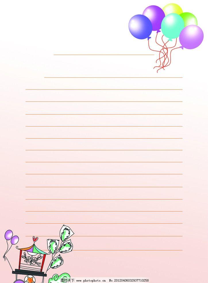 信纸 气球 礼物 小车 童趣 背景 模版 背景素材 psd分层素材 源文件