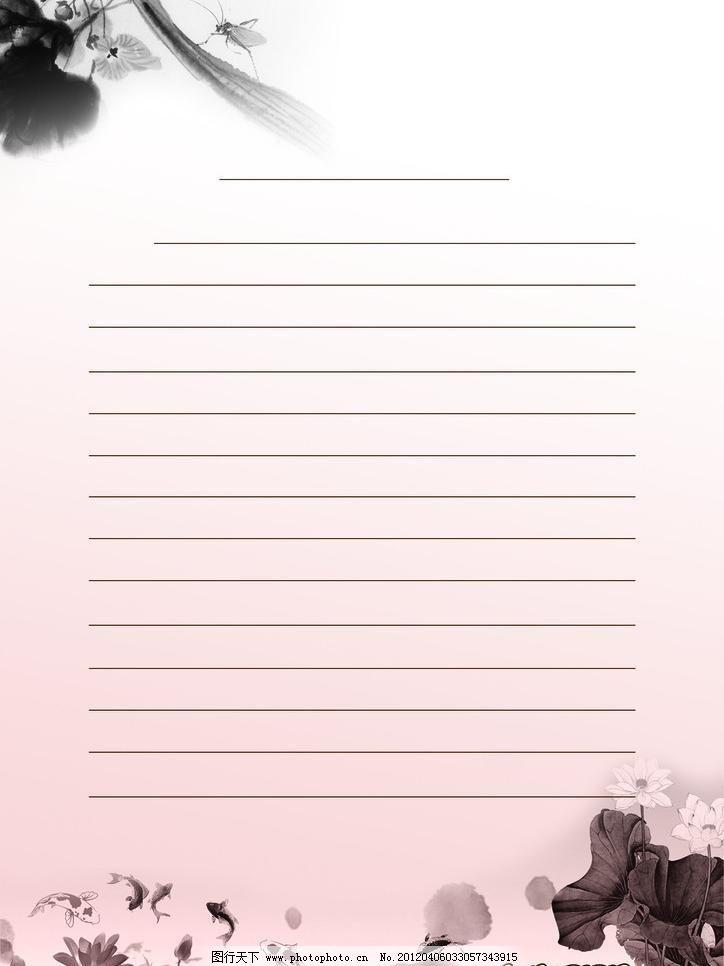 信纸 信纸模板下载 信纸素材下载 信纸模板下载 信纸 水墨画 荷花 鱼