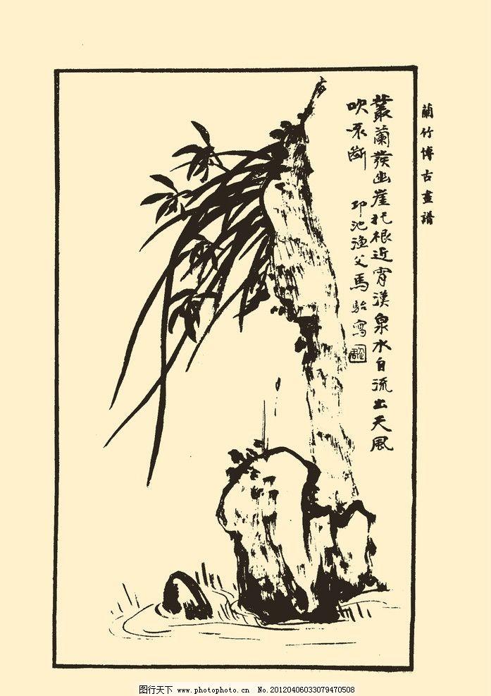 马骀画宝 兰 竹 梅 白描 国画 中国画 线描 勾勒 中国风 古典 花鸟