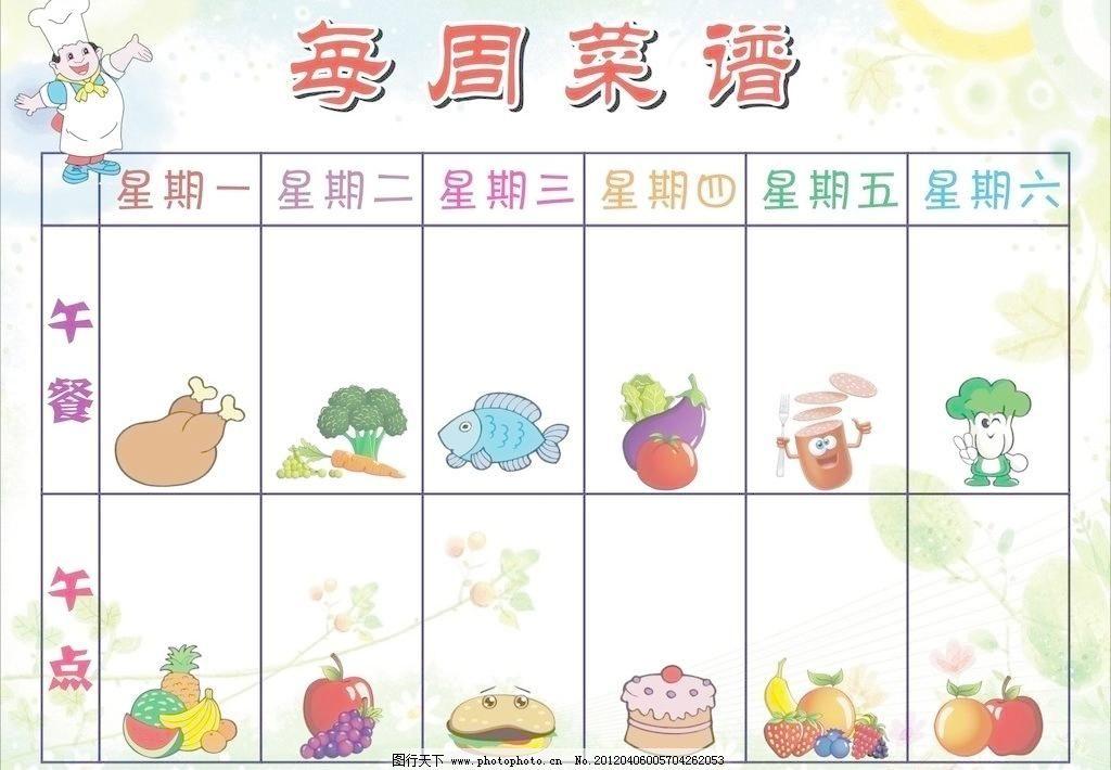 菜花 菜谱 草莓 大白菜 蛋糕 番茄 广告设计 汉堡 幼儿园每周菜谱矢量