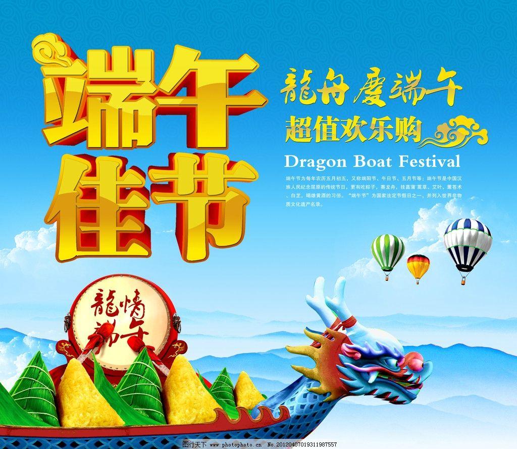端午节 端午节海报 端午节艺术字 与粽不同 屋檐 粽香 天空 竹子