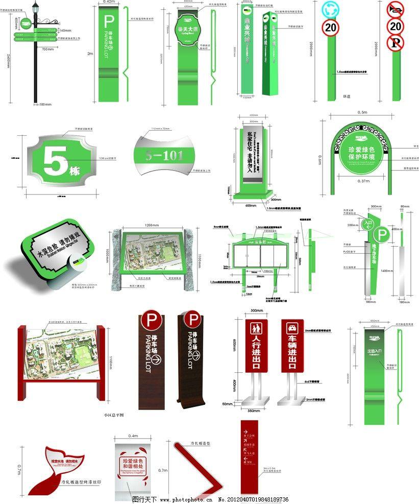 小区标识 小区 导向 标识 指示牌 矢量 停车牌 房栋牌 花坛标识 公共