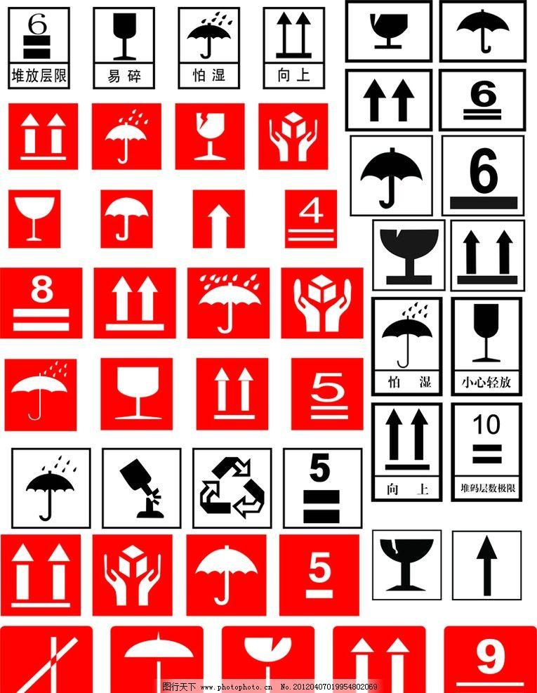 三防运输包装标志图片 怕湿 堆码层数极限 标识 箱子素材 标签 小心轻