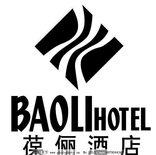 葆俪酒店 企业logo标志 标识标志图标 矢量 cdr