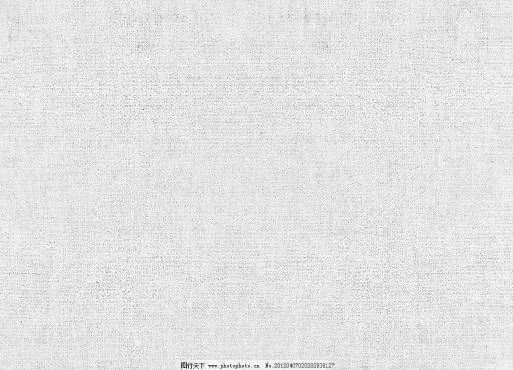 布纹特种纸素材 灰色 白色