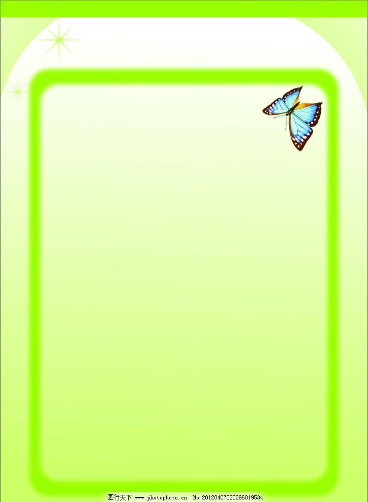 青色底图 青色 蝴蝶 绿色方框 星星 绿色渐变 底纹背景 底纹边框 矢量