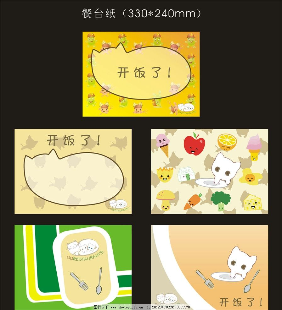 儿童餐厅餐台纸 餐牌 菜谱 菜单 儿童主题 宝贝城 小孩 餐饮