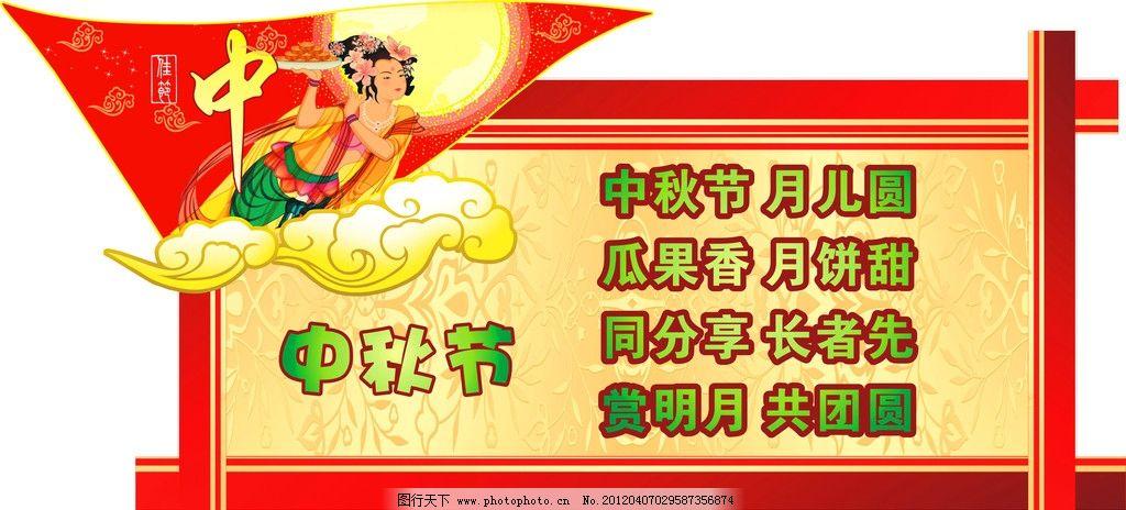 中秋标牌 文明礼貌 幼儿园 卡通 幼儿园素材 卡通动物 中秋节图片