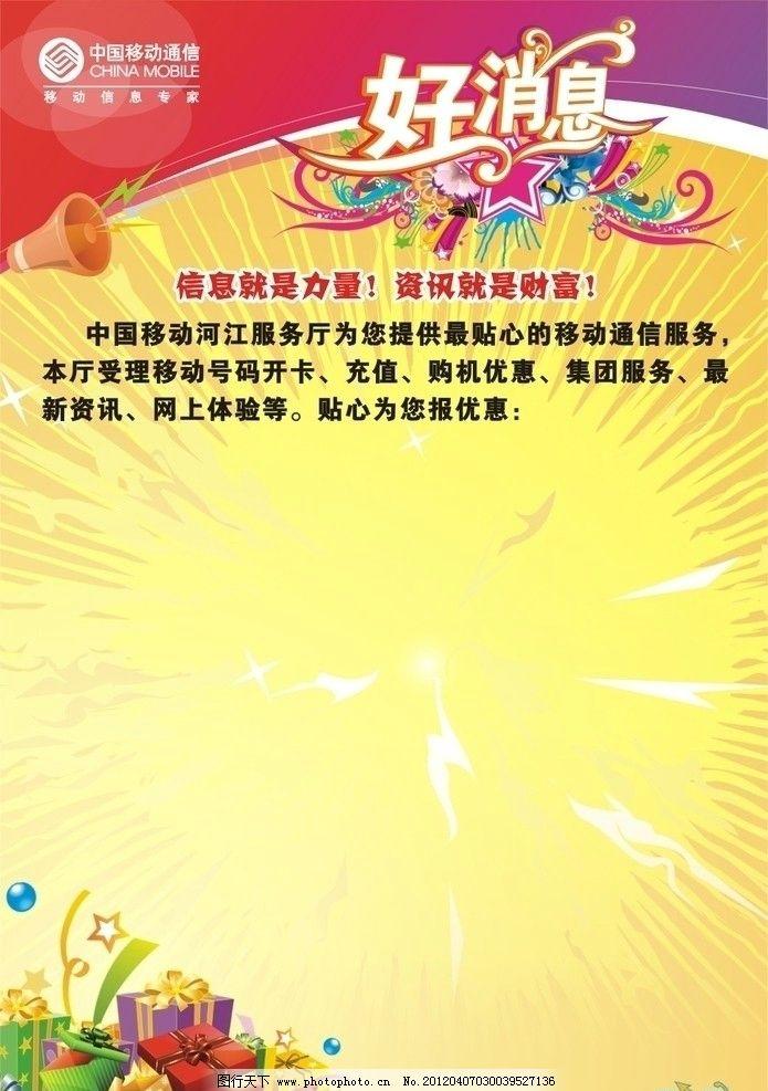 中國移動店面宣傳海報 中國移動 店面宣傳 海報 矢量圖 海報設計 廣告