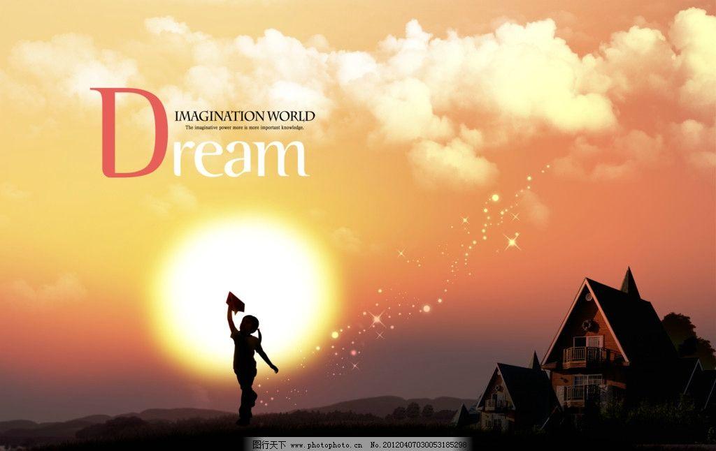 海报设计 国外 梦想 小女孩 太阳 奔跑 云朵 建筑 楼房 星星 广告设计图片