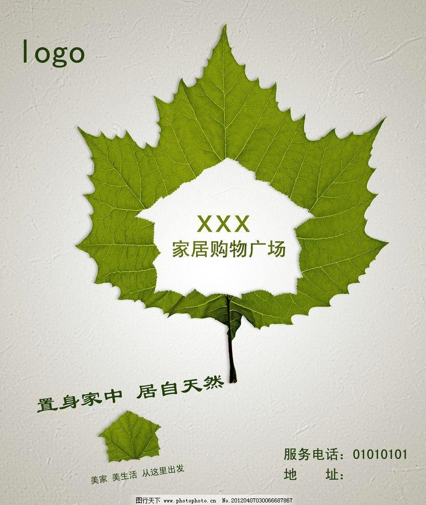 家居海报 户外广告 低碳环保 创意广告图片图片