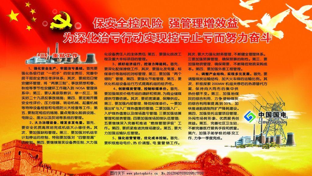 宣传栏 企业简介 长城 太阳 国旗 党徽 发展目标 卡通画 分层展板