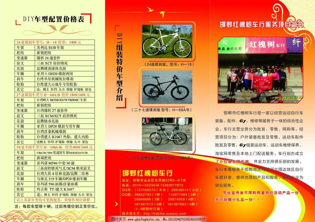自行车行宣传单 自行车行 宣传单三折页 dm宣传单 广告设计 矢量 cdr