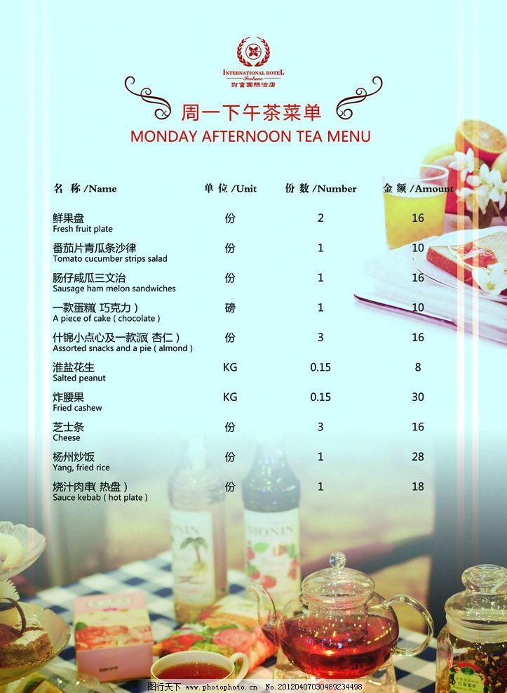 酒店菜单菜谱 早餐套餐 酒店 画册 菜谱 财富国际酒店 菜单 单页