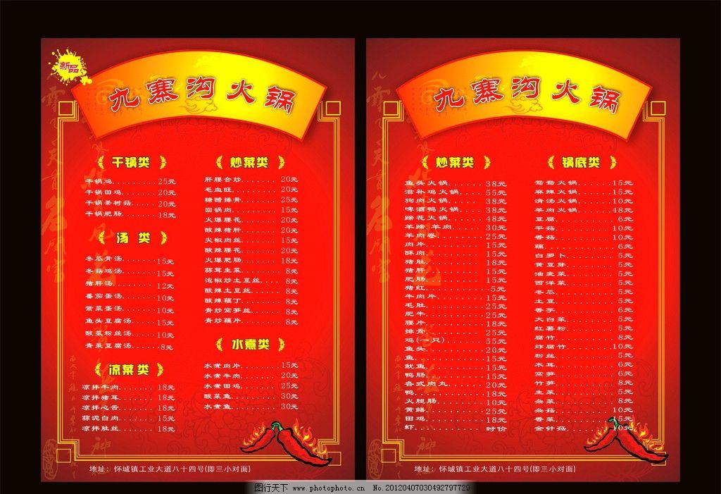 红色菜单 九寨沟火锅 火锅菜单 火锅 红色背景 边框 矢量辣椒 菜单