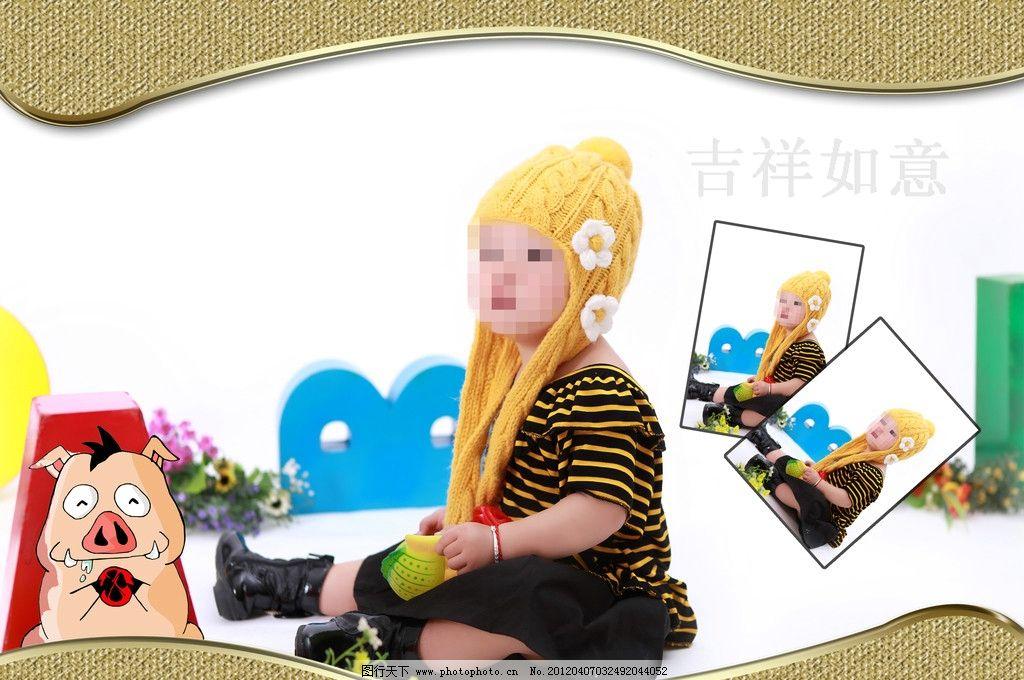 儿童摄影模板 字母 小猪 卡通 可爱 吉祥如意 帽子 花 小孩 相框模板
