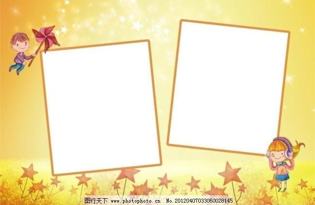 相片模板 相片相框 亲子照 儿童照片 星星 小朋友 卡通 秋色 画框