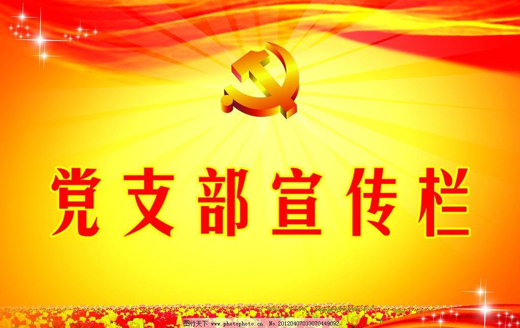 党支部宣传栏 党徽 红色背景