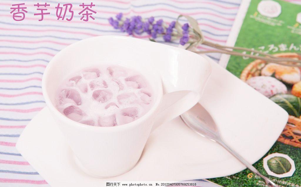 香芋奶茶 奶茶 杯子 勺子 餐饮美食 生活百科 设计 200dpi     矢量图