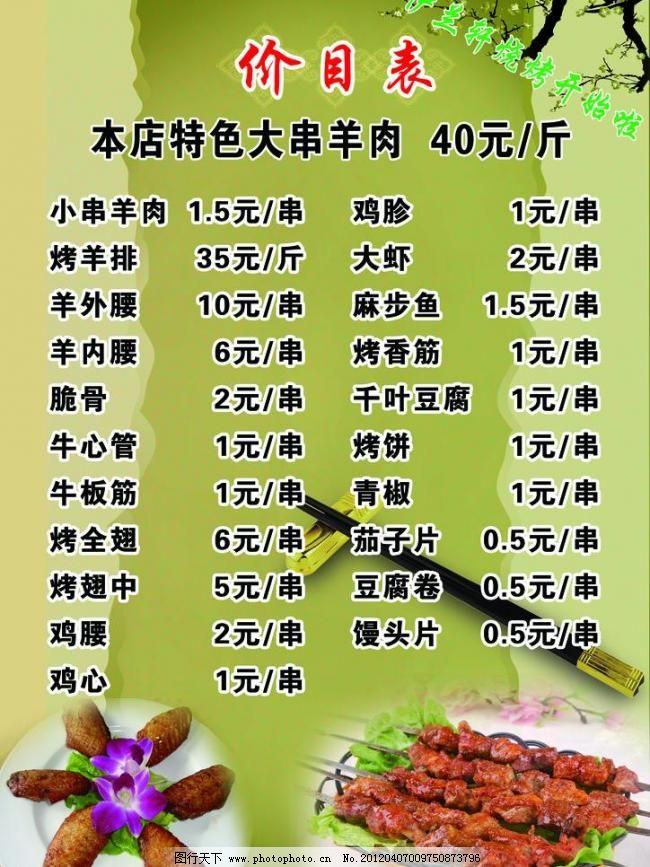 菜谱 菜谱图片免费下载 菜单菜谱 广告设计模板 筷子 绿底 梅花