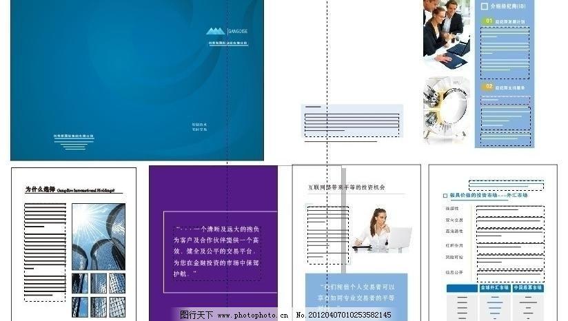 公司画册 企业画册 排版 杂志 杂志设计 杂志版式 风景 人物 天空