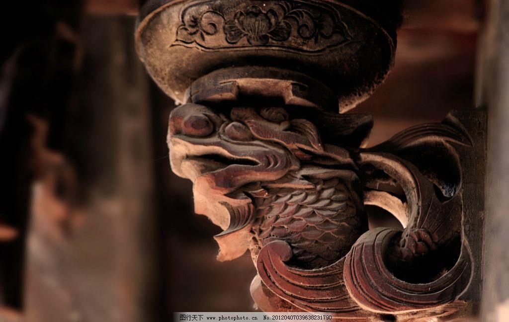 莆田古建筑龙鱼木雕图片