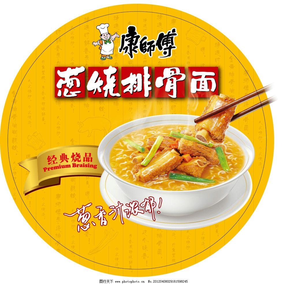 美食 排骨 筷子 方便面 经典烧品 葱香 黄色底纹 包装设计 广告设计图片