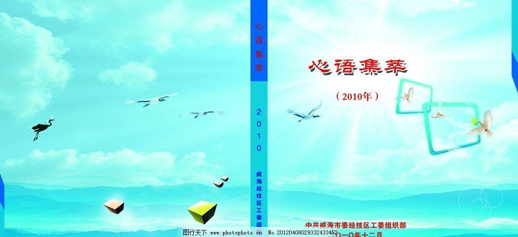 心语集翠封面 蓝色 画册 雁 鸽子 画册设计 广告设计模板 源文件