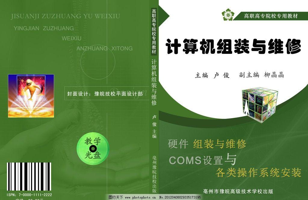 计算机组装与维修封面 书籍 电脑维护 画册设计 广告设计模板 源文件