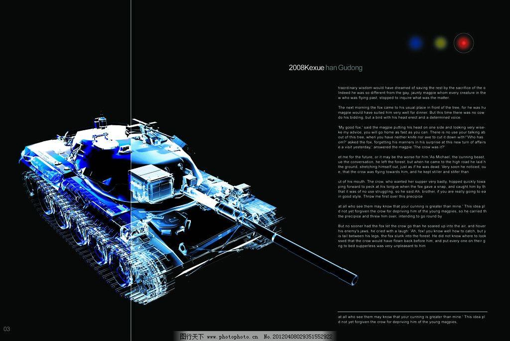 坦克 武器 兵器 英文 科技 战争 画册设计 广告设计模板 源文件
