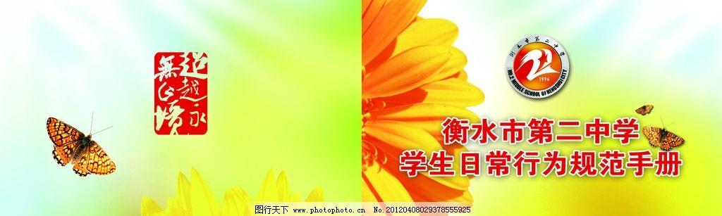 手册封面 日常行为规范手册 封面设计 黄色背景 花 蝴蝶 画册设计