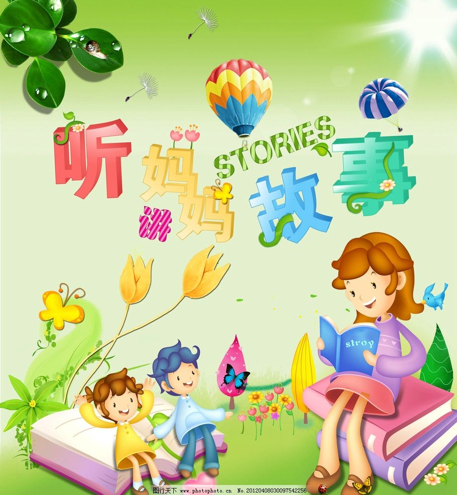 听妈妈讲故事 幼儿园展板 幼儿园海报 树叶 蜗牛 蒲公英 热气球 花