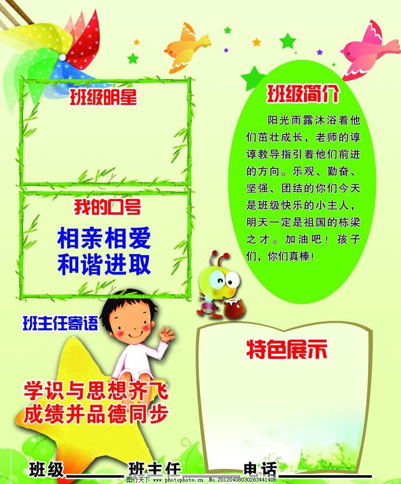 班级特色牌 幼儿园 星星 小孩 风车 椭圆 绿叶 展板模板 广告设计模板