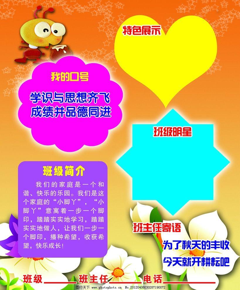 班级特色牌 幼儿园 小蜜蜂 鲜花 星星 班级简介 特色展示 展板模板