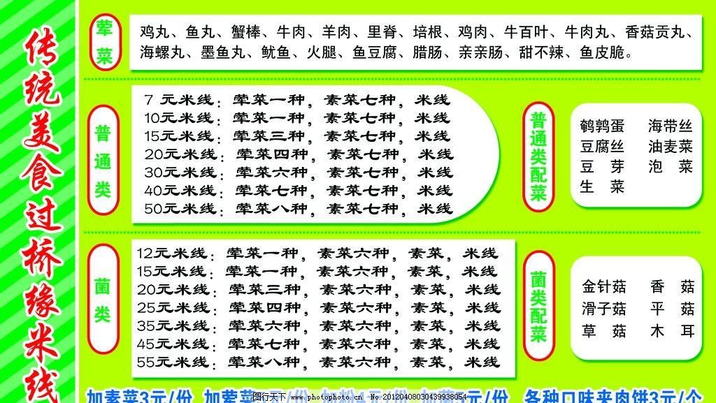 过桥米线价目表 广告设计模板 源文件