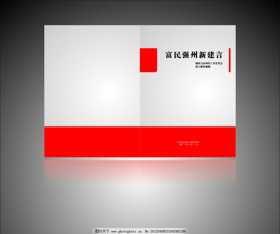 红色      大气封面 红色封面 简单封面 其他设计 广告设计 矢量 cdr