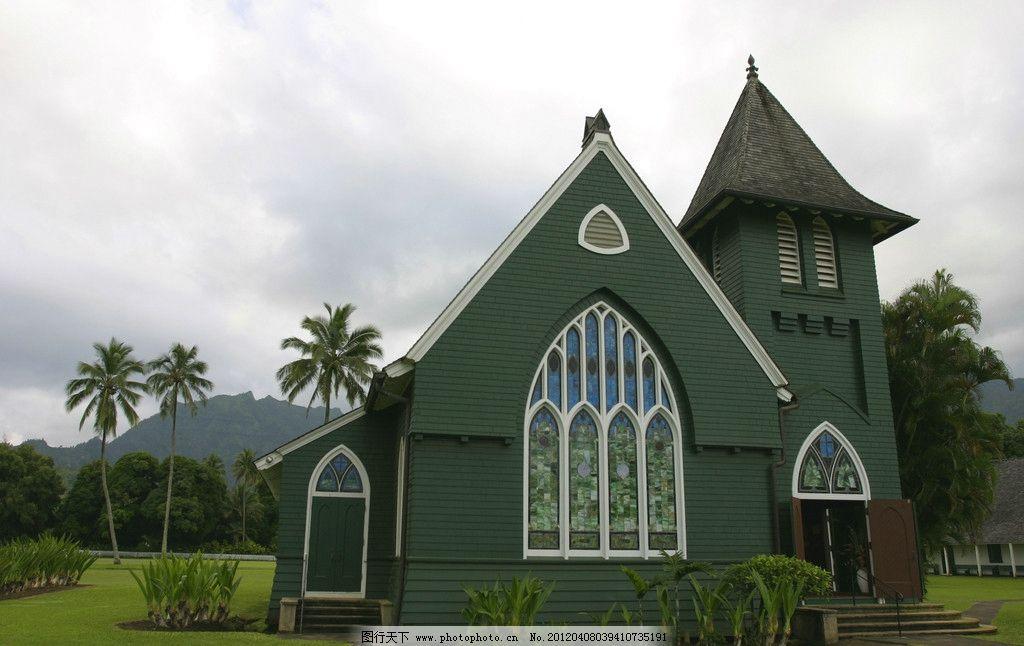 教堂建筑 教堂 建筑 房屋 房子 草地 草原 草坪 建筑摄影 建筑园林