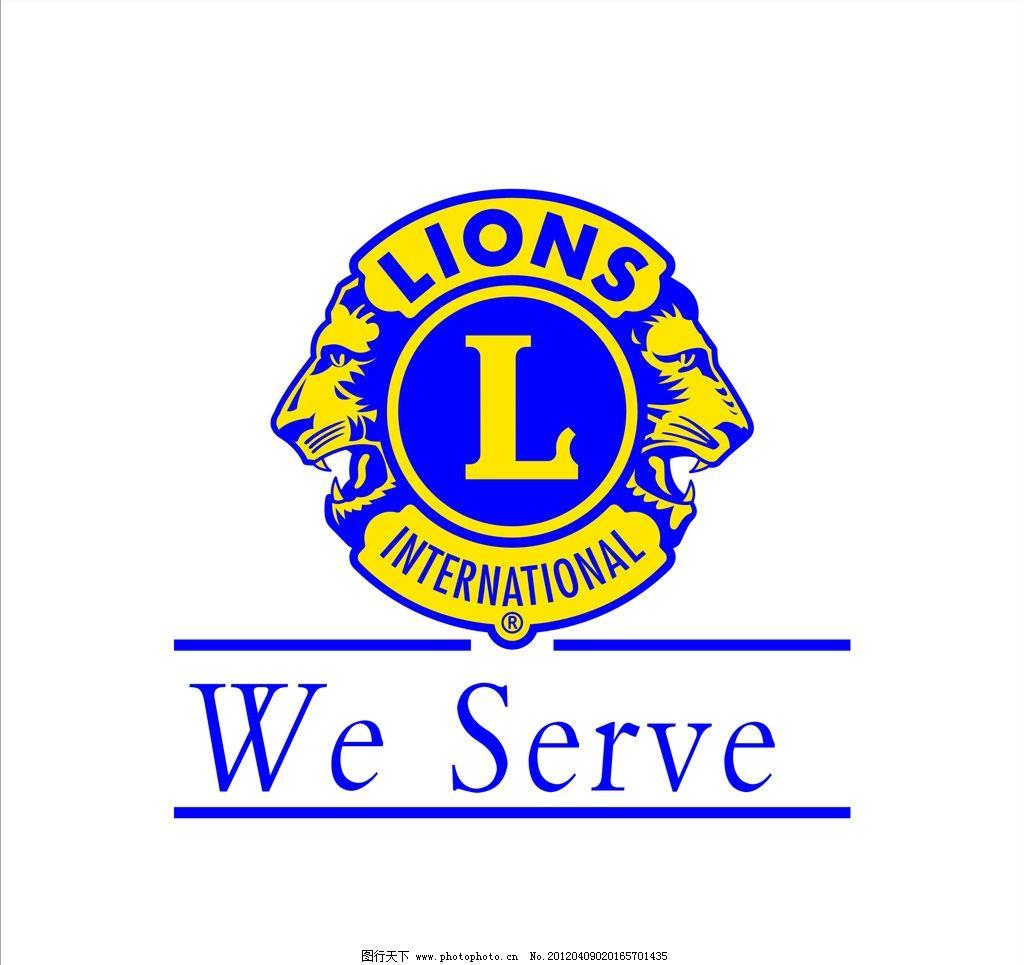 狮子会logo图片