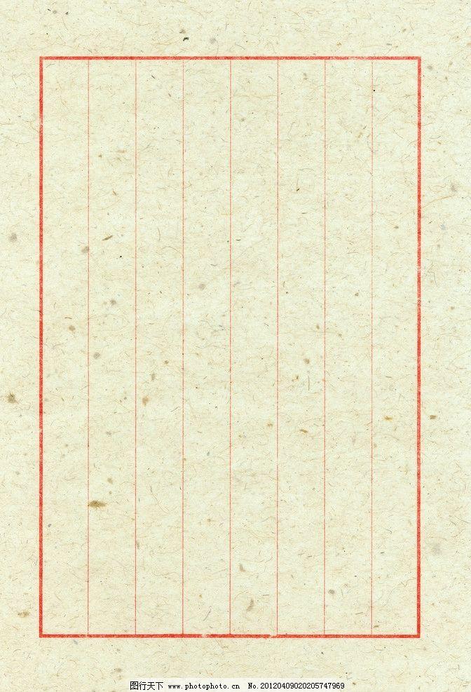 书法信纸图片