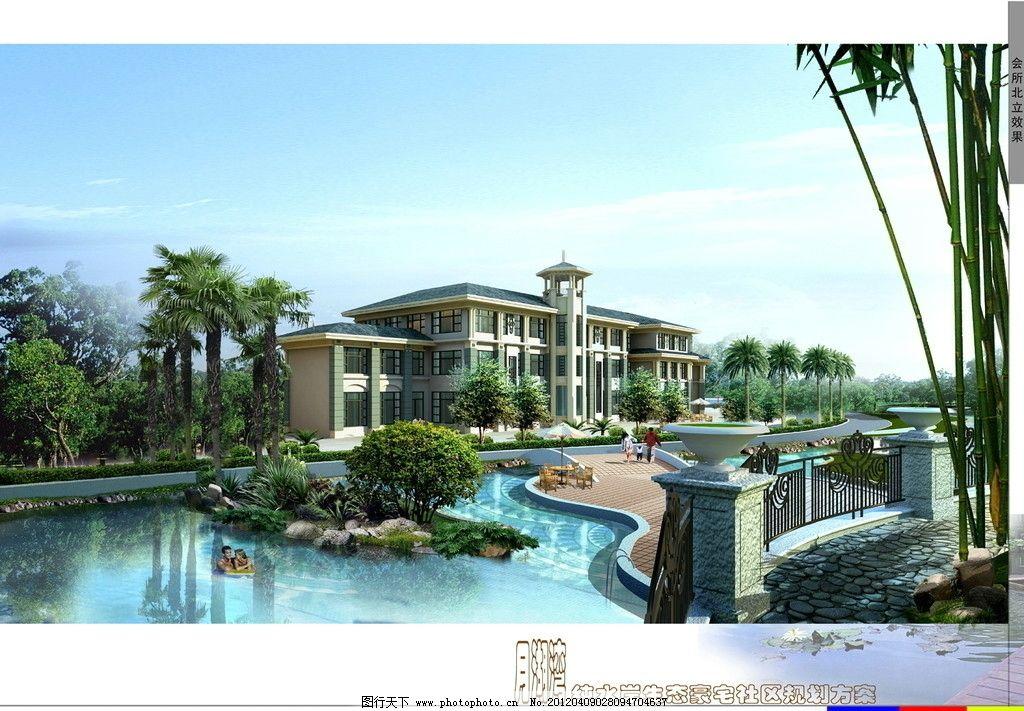 别墅效果图 建筑 透视图 外立面 住宅 小区 绿化 景观 楼盘