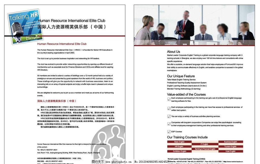 英语培训hr论坛单页设计 人物 商务 简单大气 外国人 会议 广告设计