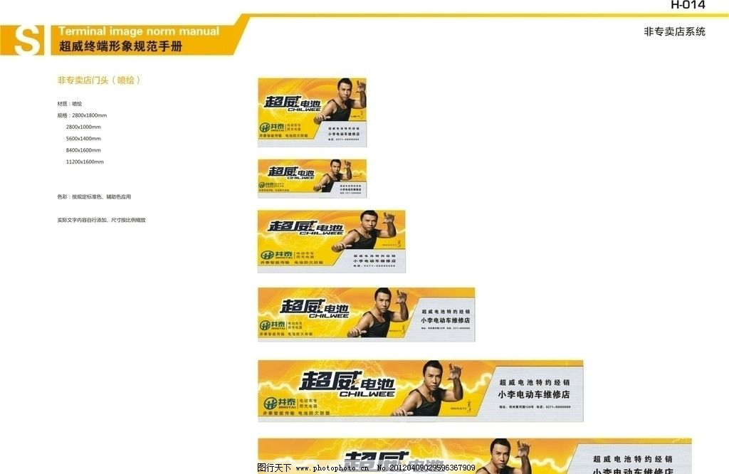 超威电池门头广告 电池广告 店招设计 门头招牌 门面广告设计 广告设计