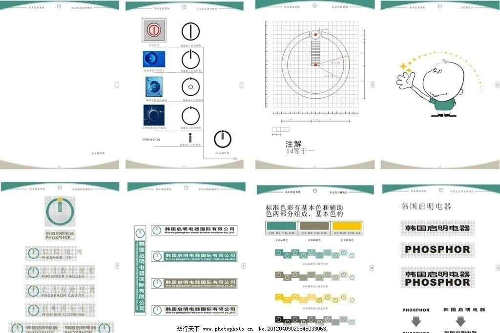 企业vi设计 vi设计 手册版图设计 标志创作素材图案 标志 标志坐标