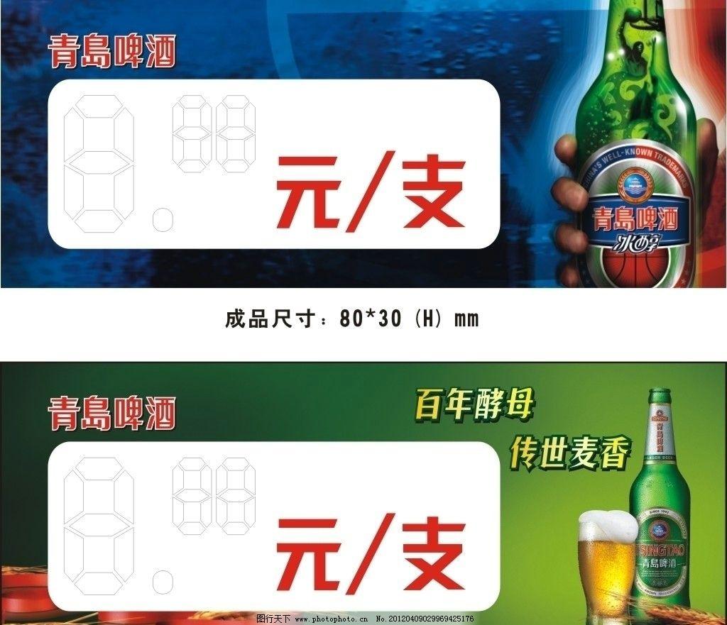 价格卡 青岛啤酒图片